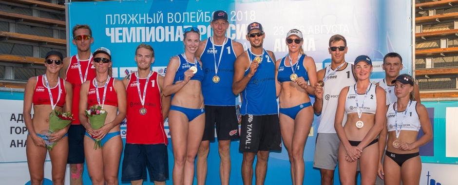 Поздравляем бронзовых призеров чемпионата России 2018 г. по пляжному волейболу